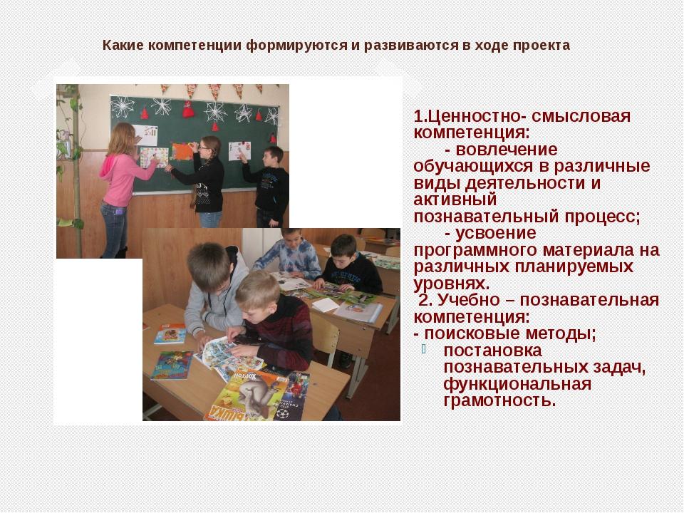 Какие компетенции формируются и развиваются в ходе проекта 1.Ценностно- смыс...