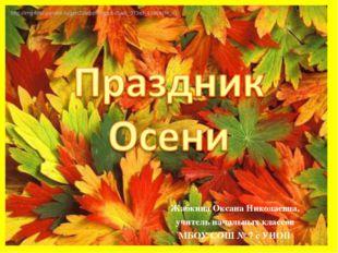 Жабкина Оксана Николаевна, учитель начальных классов МБОУ СОШ № 7 с УИОП http