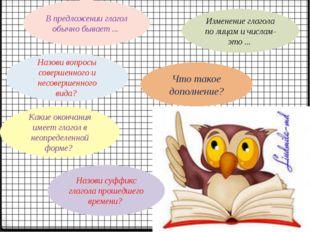 В предложении глагол обычно бывает ... Назови вопросы совершенного и несоверш