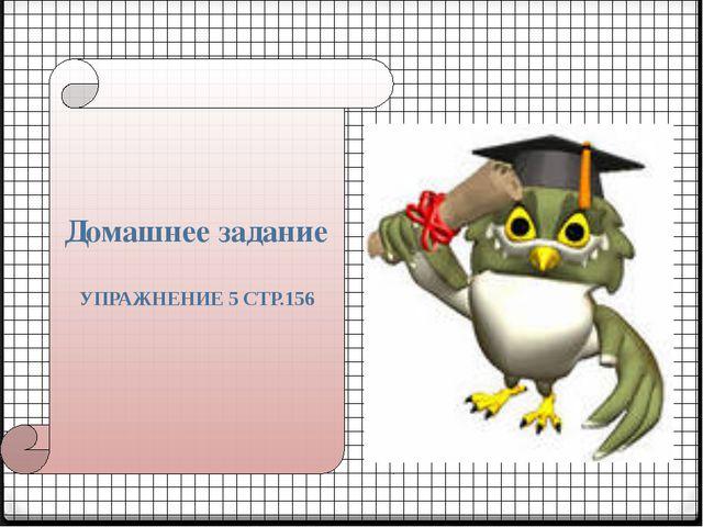 Домашнее задание УПРАЖНЕНИЕ 5 СТР.156