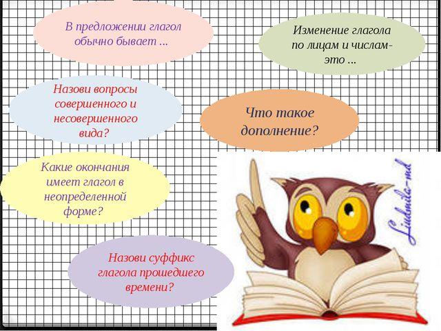 В предложении глагол обычно бывает ... Назови вопросы совершенного и несоверш...