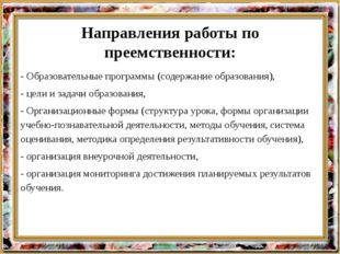 Направления работы по преемственности: - Образовательные программы (содержани