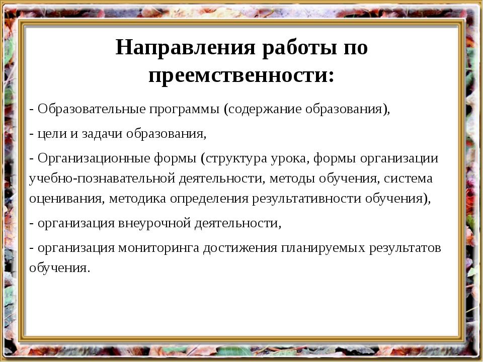 Направления работы по преемственности: - Образовательные программы (содержани...