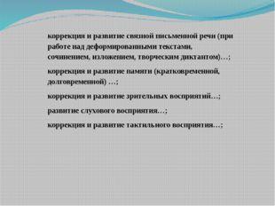 коррекция и развитие связной письменной речи (при работе над деформированными