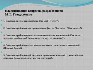 Классификация вопросов, разработанная М.Ф. Гнездиловым 1. Вопросы, требующие