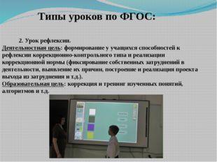 Типы уроков по ФГОС: 2. Урок рефлексии. Деятельностная цель:формирование у