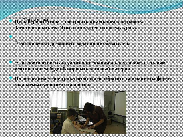 Этапы урока. Цель первого этапа – настроить школьников на работу. Заинтересо...