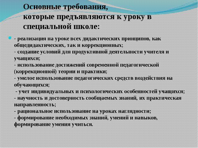 Основные требования, которые предъявляются к уроку в специальной школе: - реа...