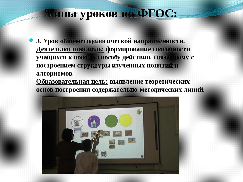 Типы уроков по ФГОС: 3. Урок общеметодологической направленности. Деятельнос...