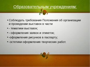 Образовательным учреждениям: Соблюдать требования Положения об организации и
