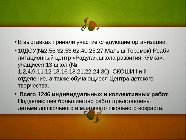 В выставках приняли участие следующие организации: 10ДОУ(№2,56,32,53,62,40,25...