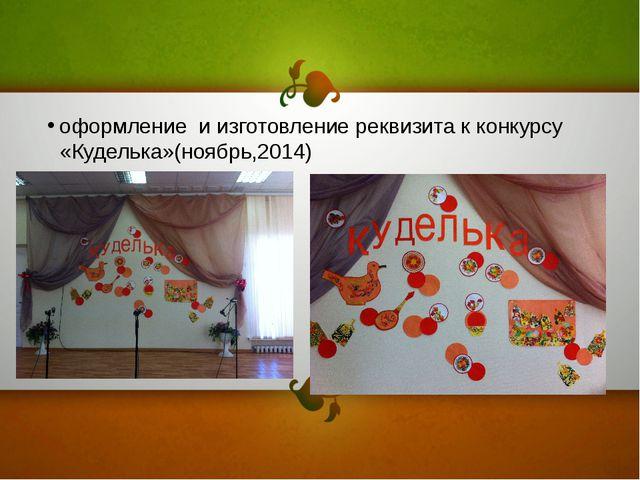оформление и изготовление реквизита к конкурсу «Куделька»(ноябрь,2014)
