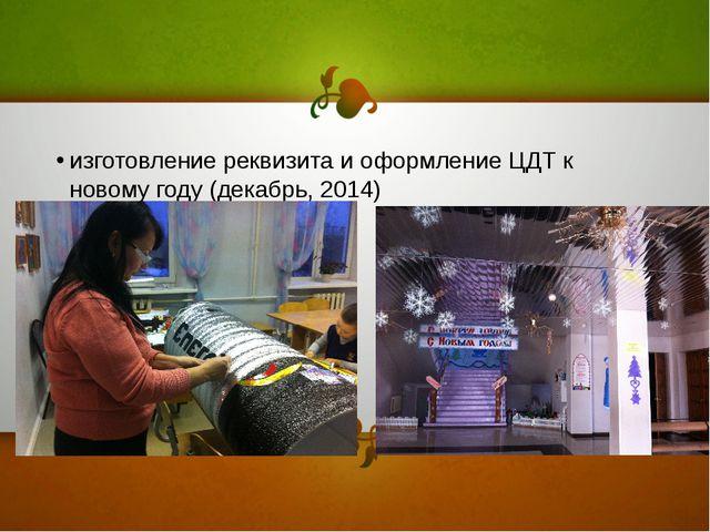изготовление реквизита и оформление ЦДТ к новому году (декабрь, 2014)