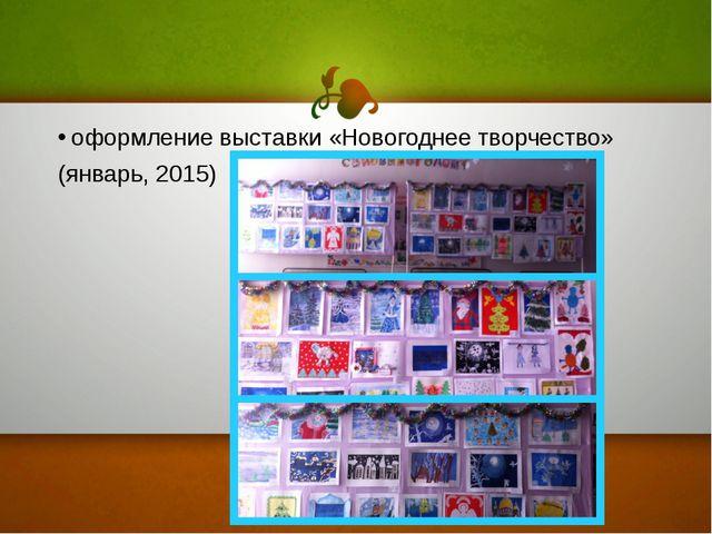 оформление выставки «Новогоднее творчество» (январь, 2015)