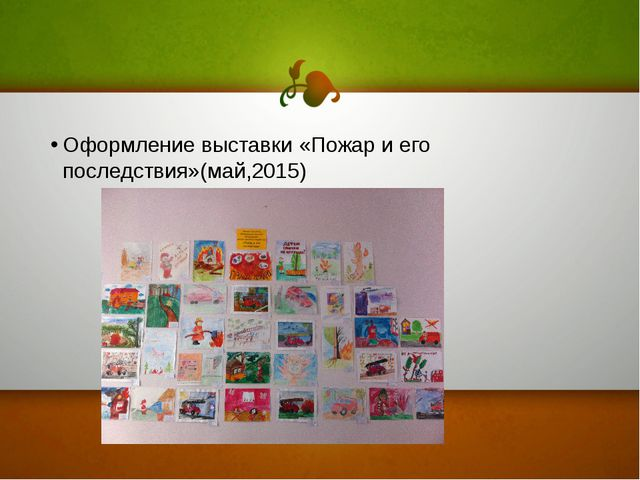 Оформление выставки «Пожар и его последствия»(май,2015)