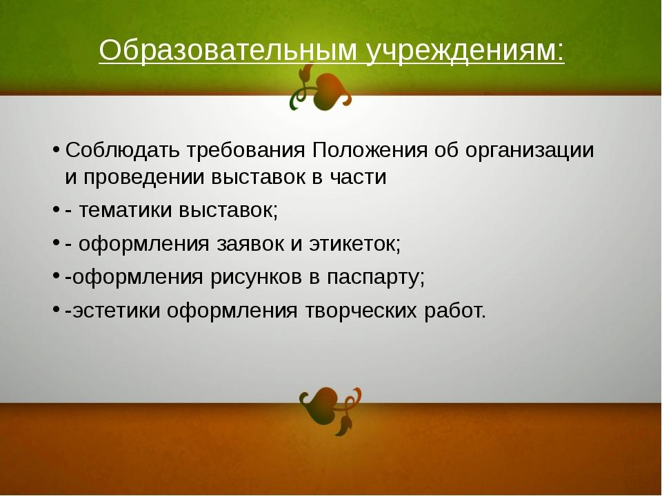 Образовательным учреждениям: Соблюдать требования Положения об организации и...