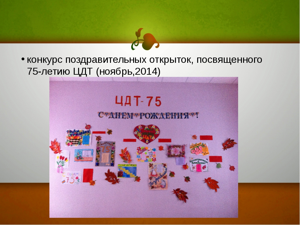 конкурс поздравительных открыток, посвященного 75-летию ЦДТ (ноябрь,2014)