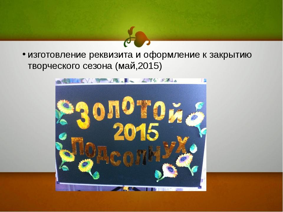изготовление реквизита и оформление к закрытию творческого сезона (май,2015)