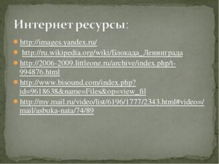 http://images.yandex.ru/ http://ru.wikipedia.org/wiki/Блокада_Ленинграда http