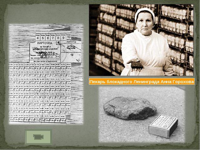 Пекарь блокадного Ленинграда Анна Горохова