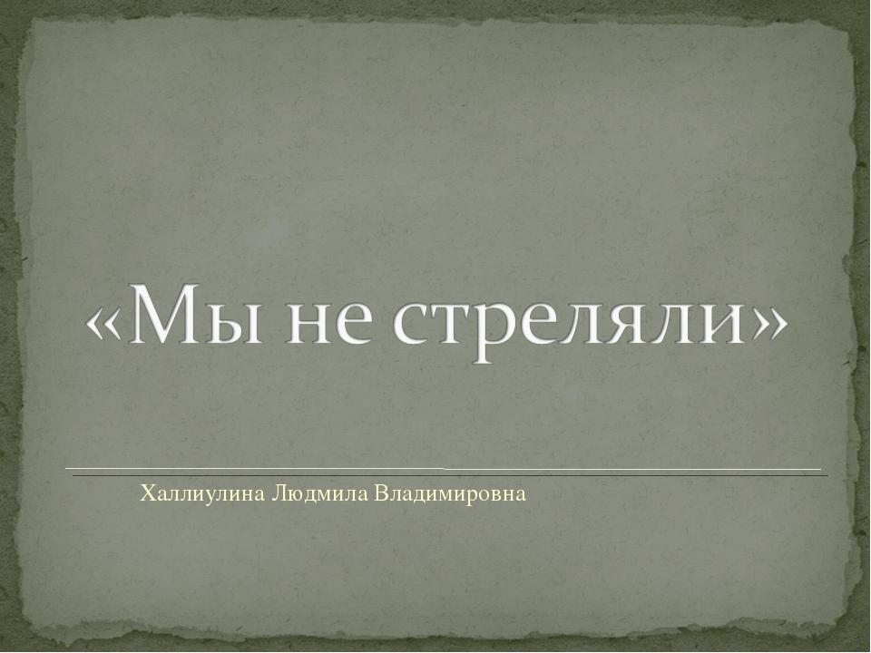 Халлиулина Людмила Владимировна