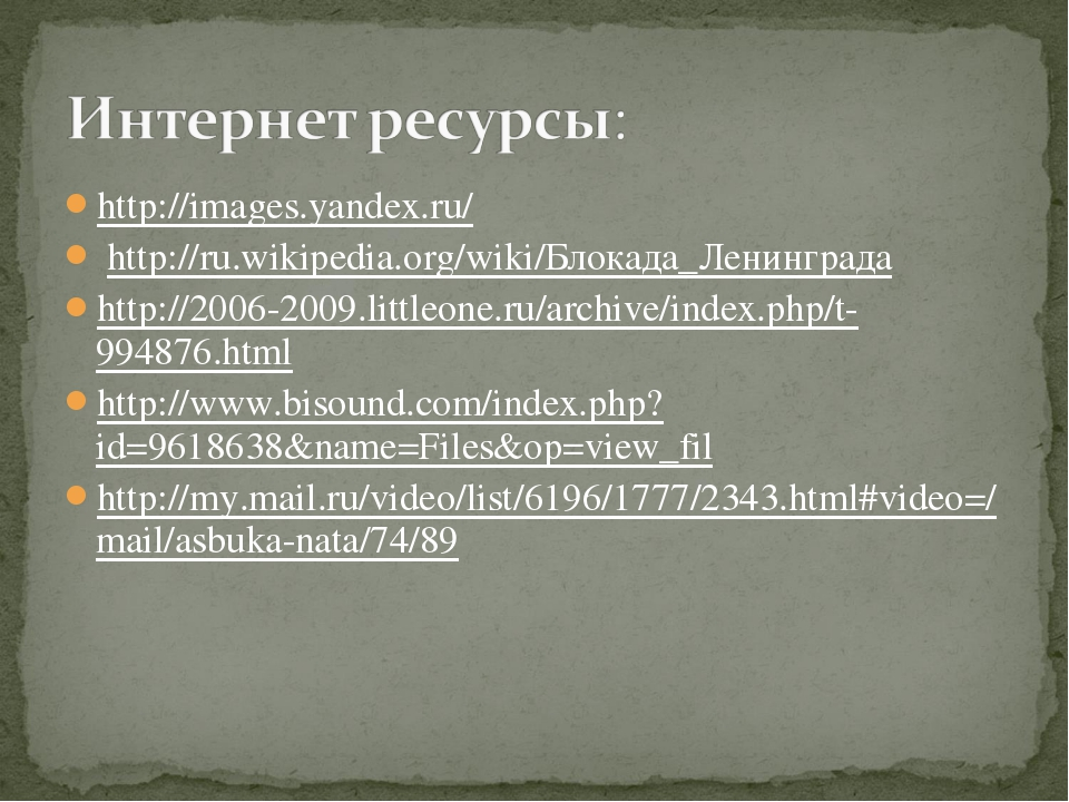 http://images.yandex.ru/ http://ru.wikipedia.org/wiki/Блокада_Ленинграда http...