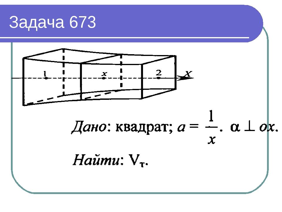 Задача 673