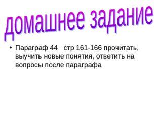 Параграф 44 стр 161-166 прочитать, выучить новые понятия, ответить на вопросы