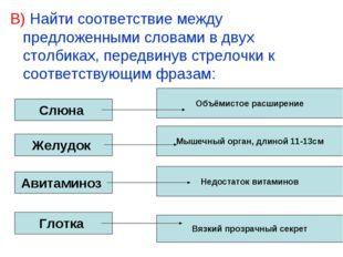 В) Найти соответствие между предложенными словами в двух столбиках, передвину