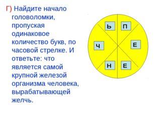Г) Найдите начало головоломки, пропуская одинаковое количество букв, по часов