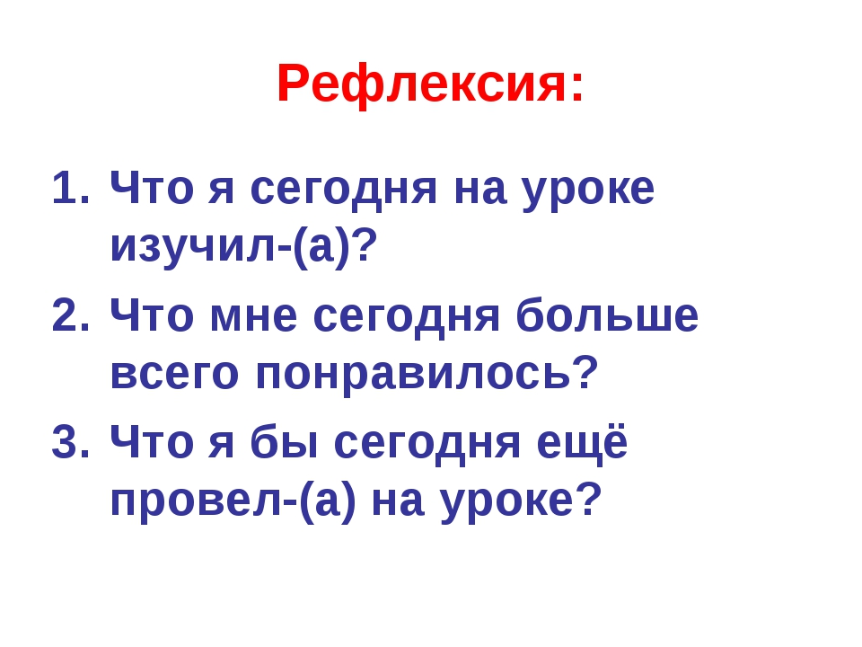 Рефлексия: Что я сегодня на уроке изучил-(а)? Что мне сегодня больше всего по...
