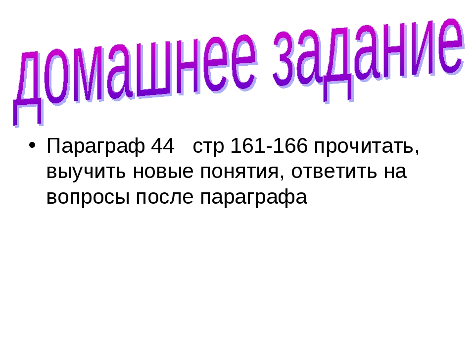 Параграф 44 стр 161-166 прочитать, выучить новые понятия, ответить на вопросы...