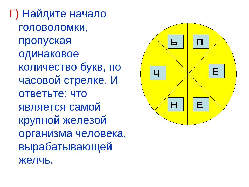 Г) Найдите начало головоломки, пропуская одинаковое количество букв, по часов...