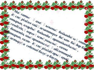 Мақсаты: Қазақ қызының бойындағы ұлттық дәстүрімізге сай қасиеттерге бағыт-