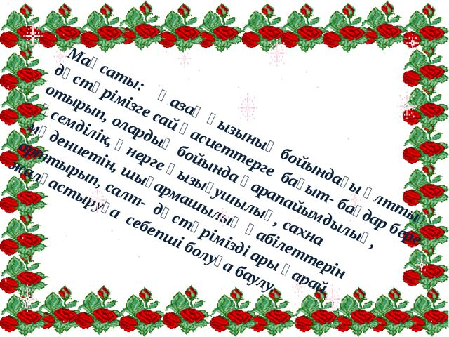 Мақсаты: Қазақ қызының бойындағы ұлттық дәстүрімізге сай қасиеттерге бағыт-...