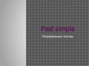 Past simple Неправильные глаголы