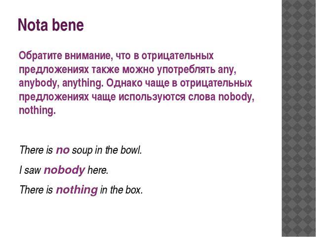 Nota bene Обратите внимание, что в отрицательных предложениях также можно упо...
