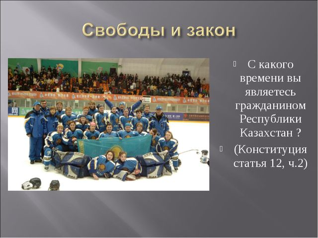 С какого времени вы являетесь гражданином Республики Казахстан ? (Конституция...