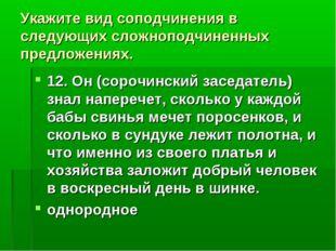 Укажите вид соподчинения в следующих сложноподчиненных предложениях. 12. Он (