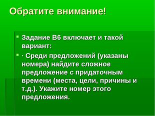 Обратите внимание! Задание В6 включает и такой вариант: · Среди предложений (
