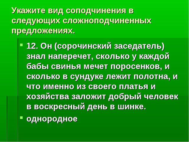 Укажите вид соподчинения в следующих сложноподчиненных предложениях. 12. Он (...