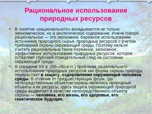 Рациональное использование природных ресурсов В понятие «рационального» вклад