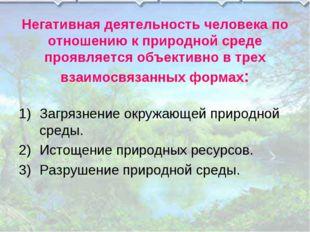 Негативная деятельность человека по отношению к природной среде проявляется о