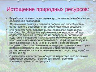 Истощение природных ресурсов: Выработка полезных ископаемых до степени нерент
