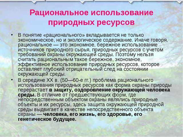 Рациональное использование природных ресурсов В понятие «рационального» вклад...