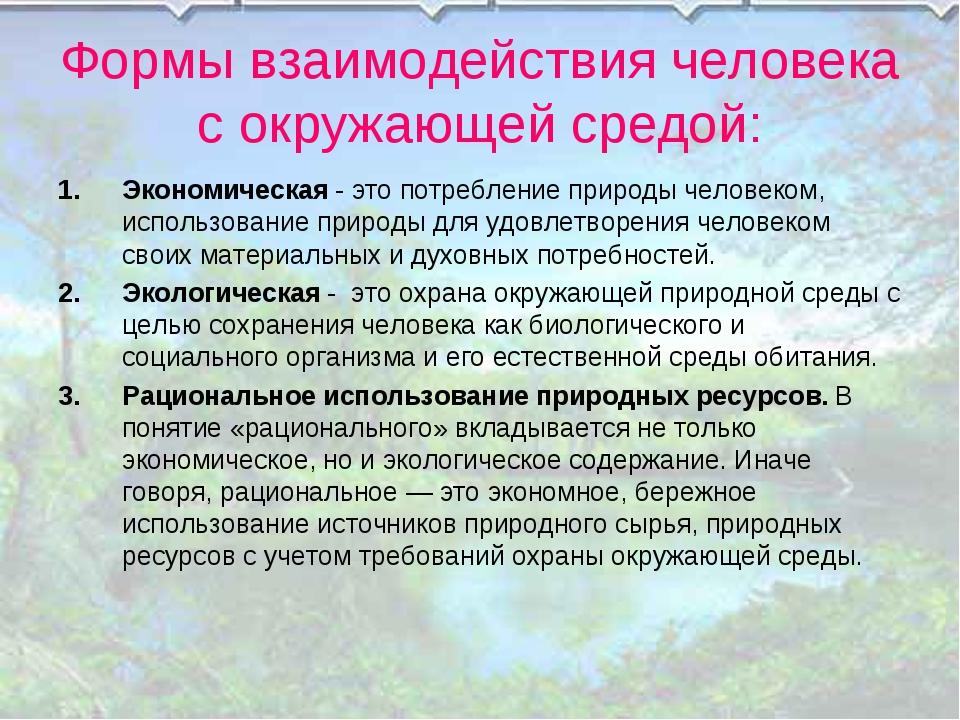 Формы взаимодействия человека с окружающей средой: Экономическая - это потреб...
