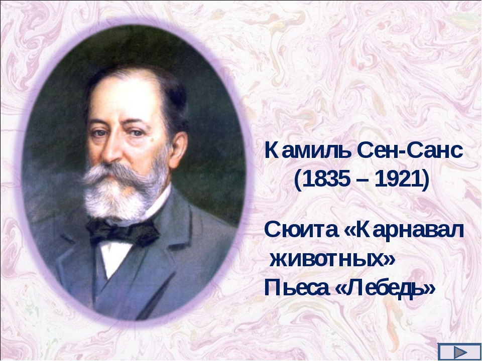 Камиль Сен-Санс (1835 – 1921) Сюита «Карнавал животных» Пьеса «Лебедь»