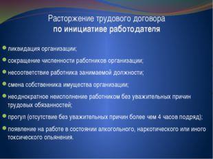 Расторжение трудового договора по инициативе работодателя ликвидация организа