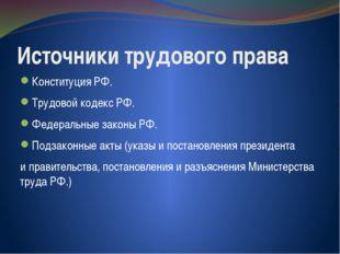 Конституция РФ. Трудовой кодекс РФ. Федеральные законы РФ. Подзаконные акты (