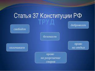 Статья 37 Конституции РФ свободен оплачиваем право на разрешение споров безоп
